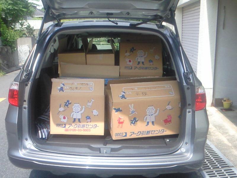 積み込んだ荷物