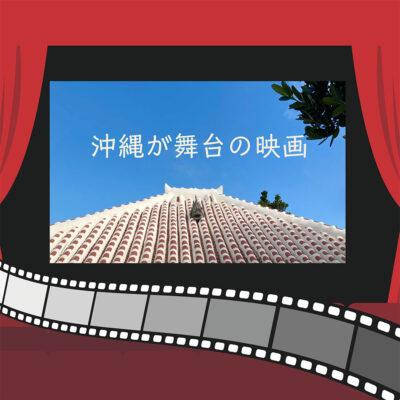 沖縄が舞台の映画